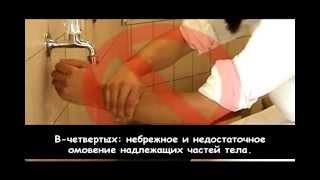 Желательные и нежелательные действия при омовении(Это видео наглядно покажет, какие действия желательно совершать во время омовения, а что делать не следует...., 2012-09-18T17:44:52.000Z)