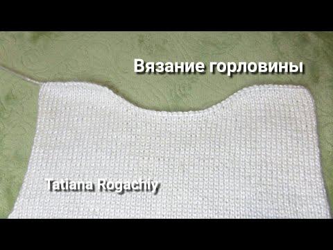 Вязание горловины укороченными рядами спицами видео