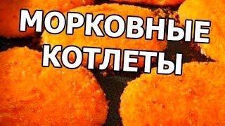 Как приготовить морковные котлеты. Рецепт морковных котлет. Из моркови тема!