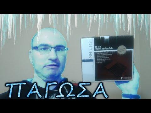 Πως να παγώσετε τον επεξεργαστή σας! - Noctua NH-U14S Review