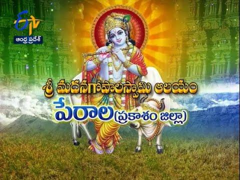Sri Madana Gopala Swamy Temple | Perala | Prakasam | Teerthayatra | 26th October 2016  | ETV AP