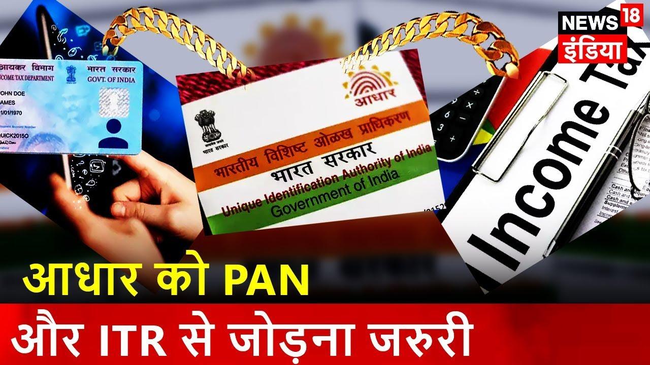'आधार' को PAN और ITR से जोड़ना जरुरी | Mudda Garam Hai | News18