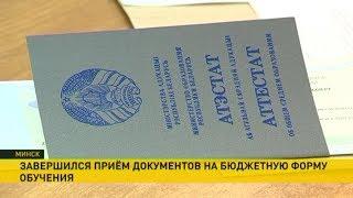 Вузы закончили приём документов на бюджетную форму обучения