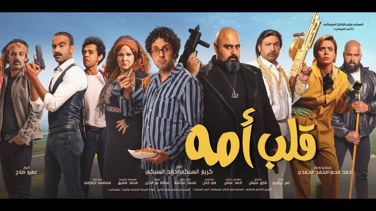 اللى عاوز يضحك 3 أفلام كوميدية فى موسم عيد الفطر تعرف عليها