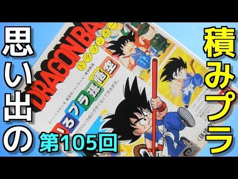 105 イロプラドラゴンボールシリーズNo.1  いろプラ孫悟空  『DRAGONBALL 《ドラゴンボール》』