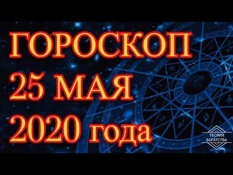 ГОРОСКОП на 25 мая 2020 года ДЛЯ ВСЕХ ЗНАКОВ ЗОДИАКА