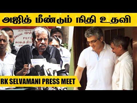 திரைப்பட தொழிலாளர்களுக்கு அஜித் 10 லட்சம் நிதி உதவி - FEFSI President RK Selvamani Press Meet