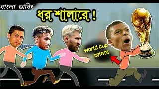 ধর শালারে - (Final match) Fifa world cup 2018 Bangla Funny Dubbing -ImranTheHulk