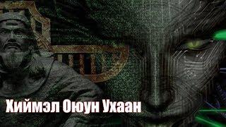 Монгольский Скайнет