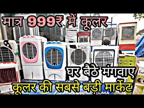 COOLER BUY ONLINE FROM MANUFACTURER || INDIA BIGGEST WHOLESALE MARKET || COOLER WHOLESALE MARKET