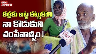 కళ్లకు బట్ట కట్టుకొని నా కొడుకుని చంపేవాళ్ళం |Jollu Shiva Parents Reacts On Encounter |Tolivelugu TV