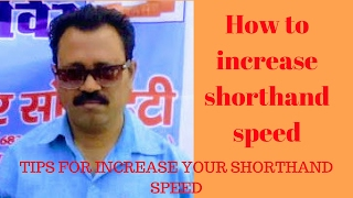 How to increase shorthand speed in hindi