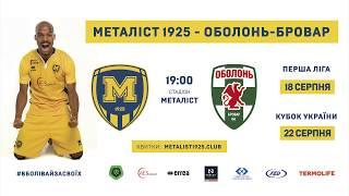 """Квитки на матчі """"Металіст 1925"""" - """"Оболонь-Бровар"""" вже у продажу!"""