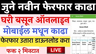 फेरफार काढा ऑनलाइन घर बसल्या l How to get Ferfar Utara Maharashtra | Ferfar Download Online Marathi