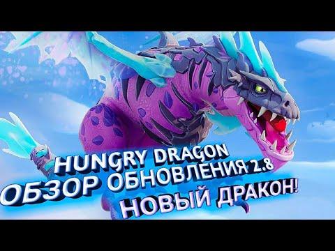 HUNGRY DRAGON ОБЗОР ОБНОВЛЕНИЯ 2.8   НОВЫЙ ДРАКОН ТОНИ КОРДРАКОНЕ!