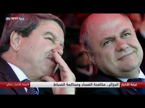 الجزائر.. مكافحة الفساد ومحاكمة الضباط  - 01:53-2018 / 10 / 15