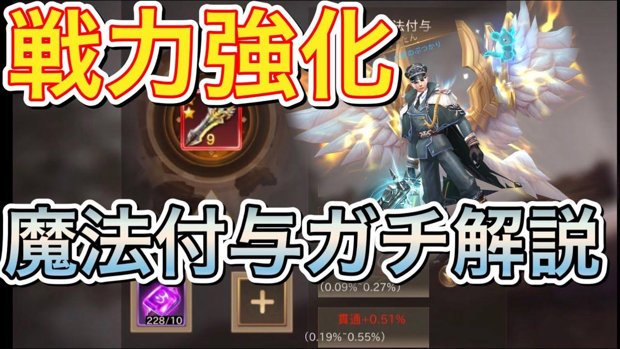 魔剣伝説 太古神域