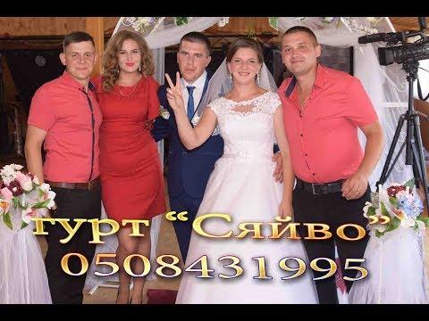 Wife Ukrainian Song By Stepan