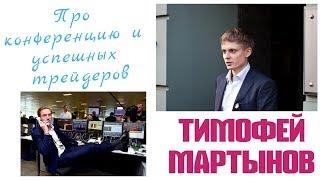 Тимофей Мартынов: про конференцию и успешных трейдеров
