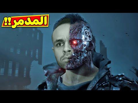 المدمر : الاليين ضد الانسان   Terminator: Resistance !! 🤖😱