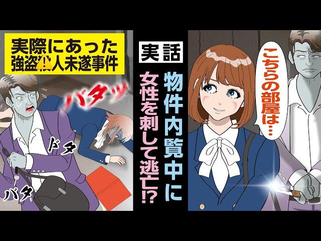 【実話漫画】マンション内覧中に女性を刺して逃亡!【強盗殺人未遂事件】