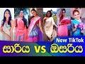 සාරිය vs ඔසරිය | Sri Lankan Girls New TikTok HD Videos 🇱🇰
