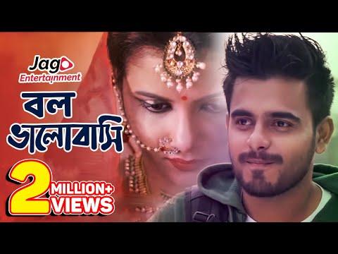 Siam| Sabnam Faria| Bolo Valobashi (বল ভালোবাসি) | Bangla Short Film | PRAN Frooto Love Express 2