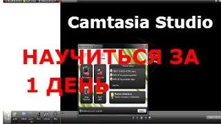 Camtasia Studio быстрое обучение за 1 день урок 1.