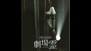 映画チラシ タイトル:劇場霊 公開年月日:2015/11/21(2015年作品) 監...