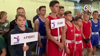 В Измаиле открылся турнир по боксу