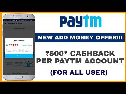 (Out of Stock) Paytm Loot Offer - Rs 500 Cashback For All Paytm User|Buy Paytm Deals & Get Cashback