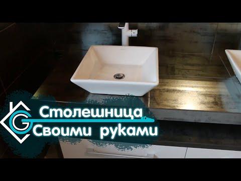 Обалденная столешница в ванну своими руками! Андрей Ласкович