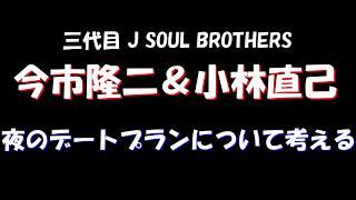 三代目 J SOUL BROTHERS from EXILE TRIBEの今市隆二さんと 小林直己さ...
