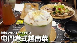 [Poor travel香港] 屯門市廣場 囍越 WHAT the PHO 港式越南菜? 又睇戲?《白宮淪陷2:倫敦淪陷》