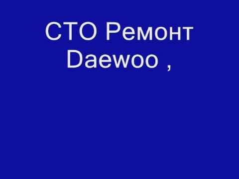 Ремонт Daewoo