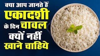 क्या आप जानते हैं एकादशी के दिन चावल क्यों नहीं खाना चाहिए ? Ekadasi day, why should not eat rice