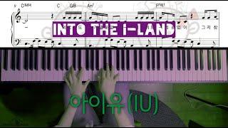 아이유(IU) - Into the I-LANDㅣk-pop Easy Piano Sheet Cover