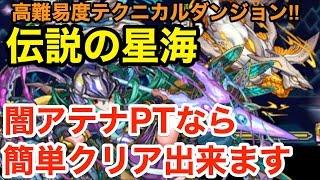 【パズドラ】伝説の星海は闇アテナPTが最適!?【テクニカルダンジョン】
