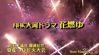 防府天満宮夏祭り花火大会2015 ⑤「NHK大河ドラマ花燃ゆ」 camera B(地...