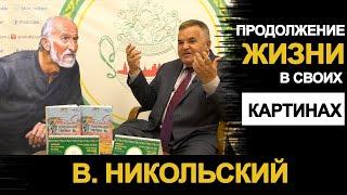 О художнике Владимире Никольском. Продолжение жизни в картинах.