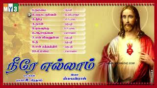 LORD JESUS TAMIL SONGS COLLECTION - NEEYE ELLAM - TAMIL - JESUS TAMIL SONGS DOWNLOAD 2018