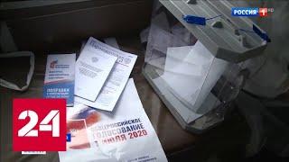 Голосование по поправкам в Конституцию: свой голос отдали уже больше 40 миллионов - Россия 24