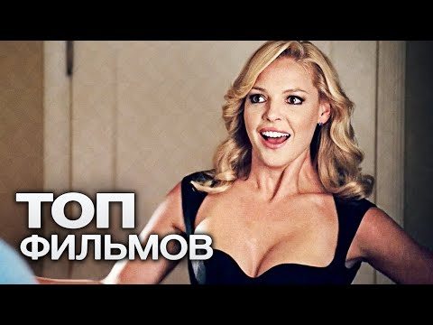 10 ФИЛЬМОВ С УЧАСТИЕМ КЭТРИН ХАЙГЛ! - Видео онлайн