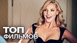 10 ФИЛЬМОВ С УЧАСТИЕМ КЭТРИН ХАЙГЛ!