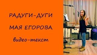 Радуги-дуги. Мая Егорова. Видеотекст. Современные песни для подростков и школьников.