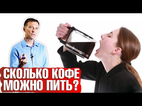 Можно ли пить кофе при похудении? Что будет, если пить много кофе? ☕️