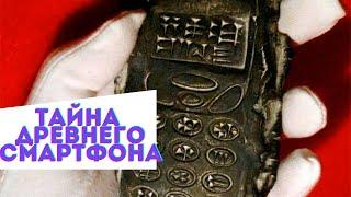 Тайна «древнего смартфона» наконец разгадана?