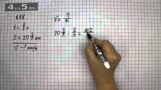 Упражнение 638. Математика 6 класс Виленкин Н.Я.