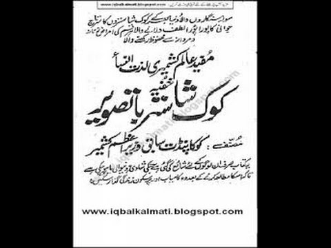 Indian Urdu Books Pdf