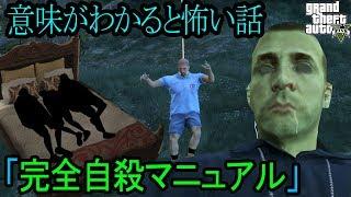 【GTA5】「完全自殺マニュアル」 意味がわかると怖い話 #24 【ゆっくり】